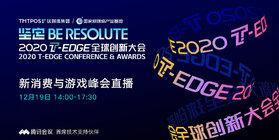 2020T-EDGE全球创新大会 新消费与游戏峰会直播
