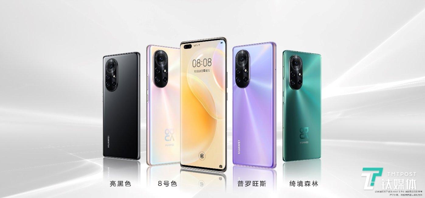 华为nova8系列产品