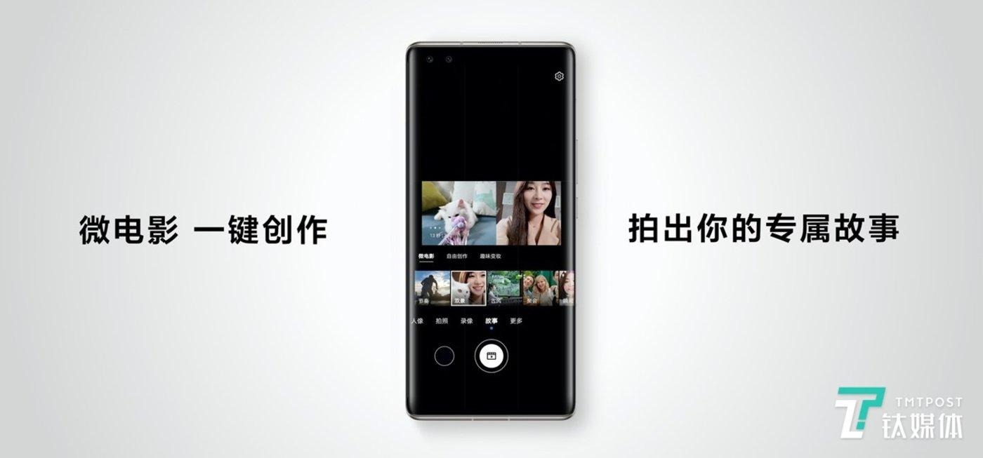 华为nova8 Pro故事模式