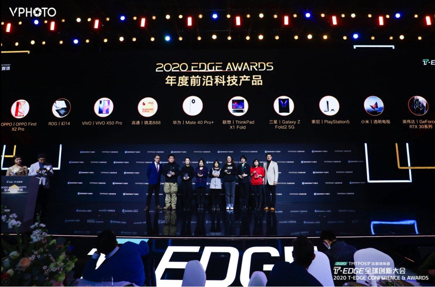 钛媒体2020 EDGE Awards颁奖盛典