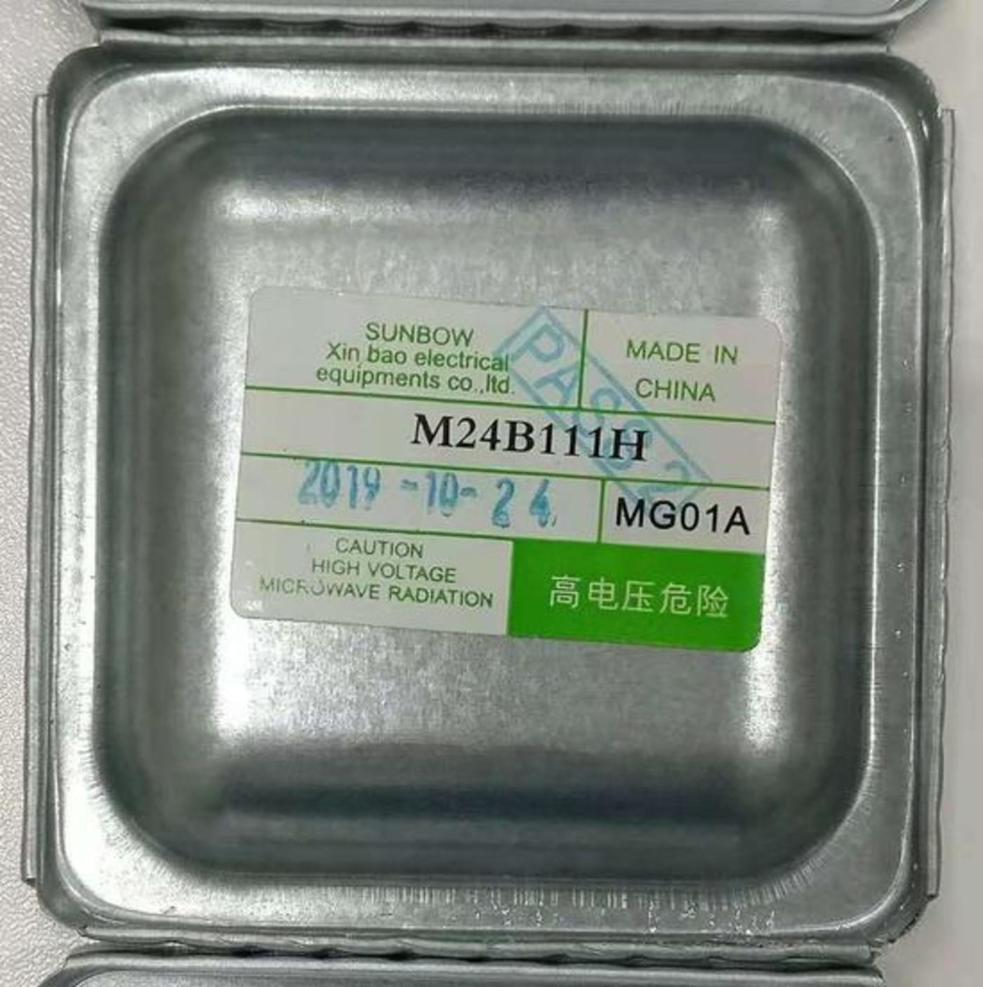 格兰仕提供的磁控管商标图片