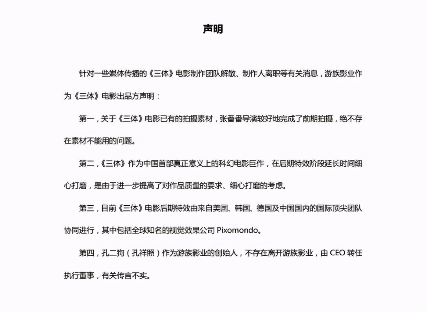 来源:三体电影官方微博