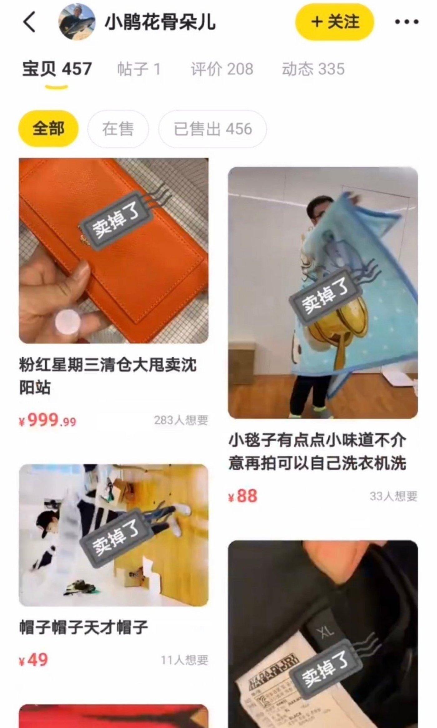 杜海涛被粉丝质疑咸鱼售卖应援礼物