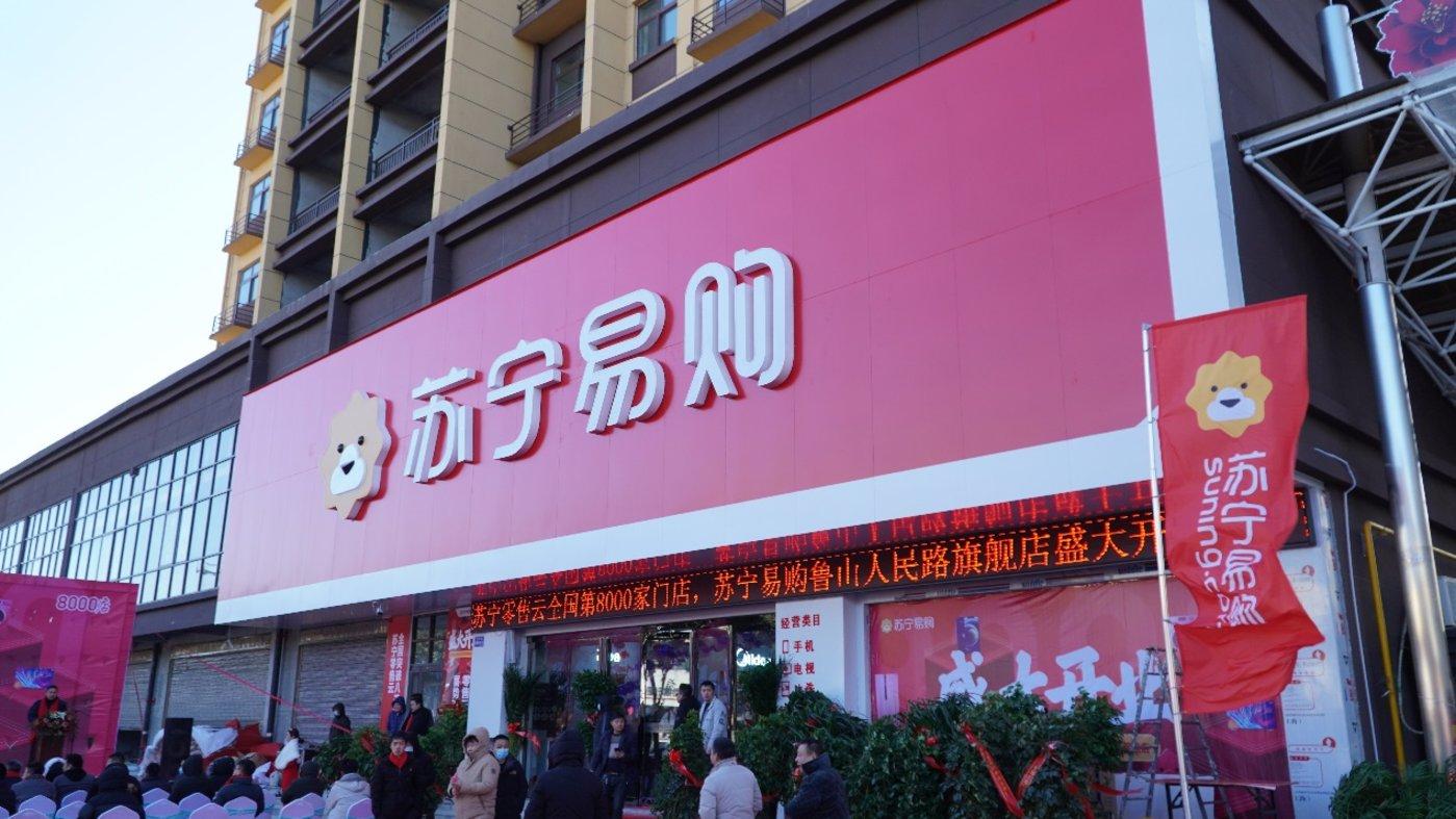 零售云在下沉市场累计开店数量突破8000家