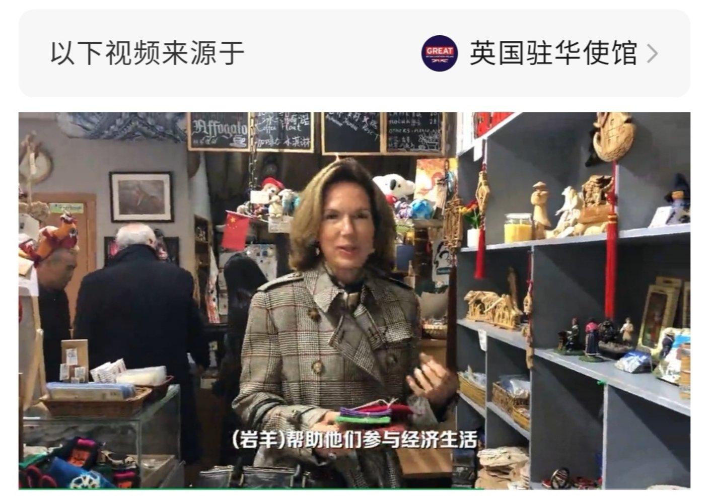 图:英国驻华大使到访岩羊公益店