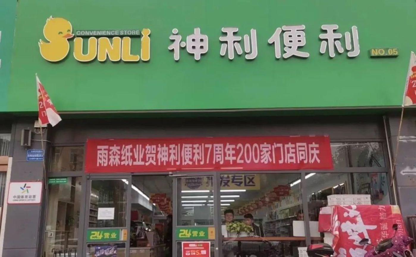 2020年,创立7年的神利便利开出第200家门店