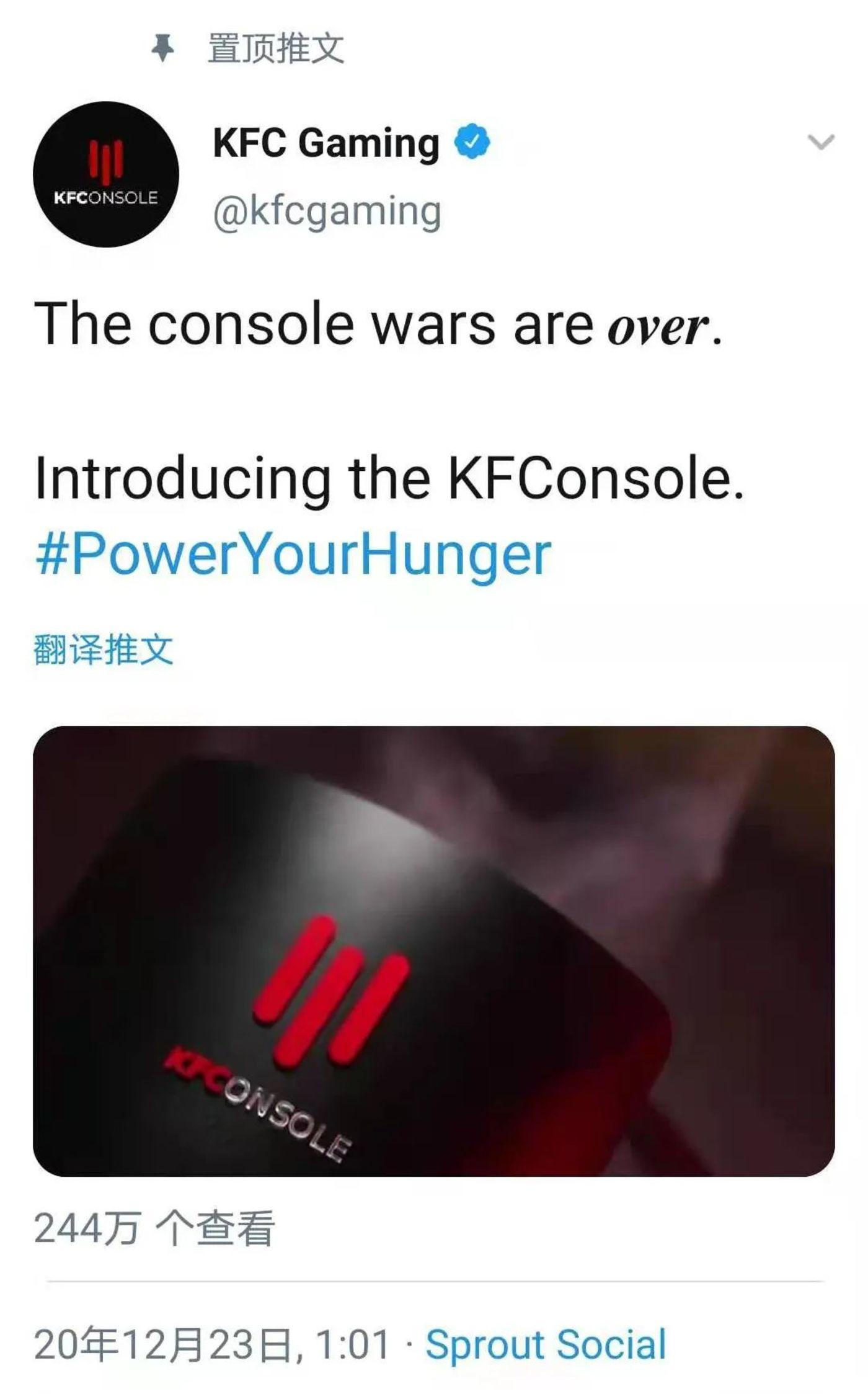 肯德基高调官宣游戏主机KFConsole