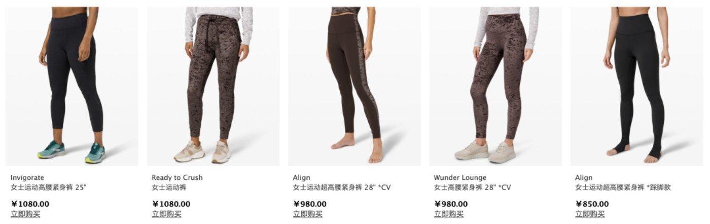瑜伽裤已成为lululemon的代表产品,且售价不菲
