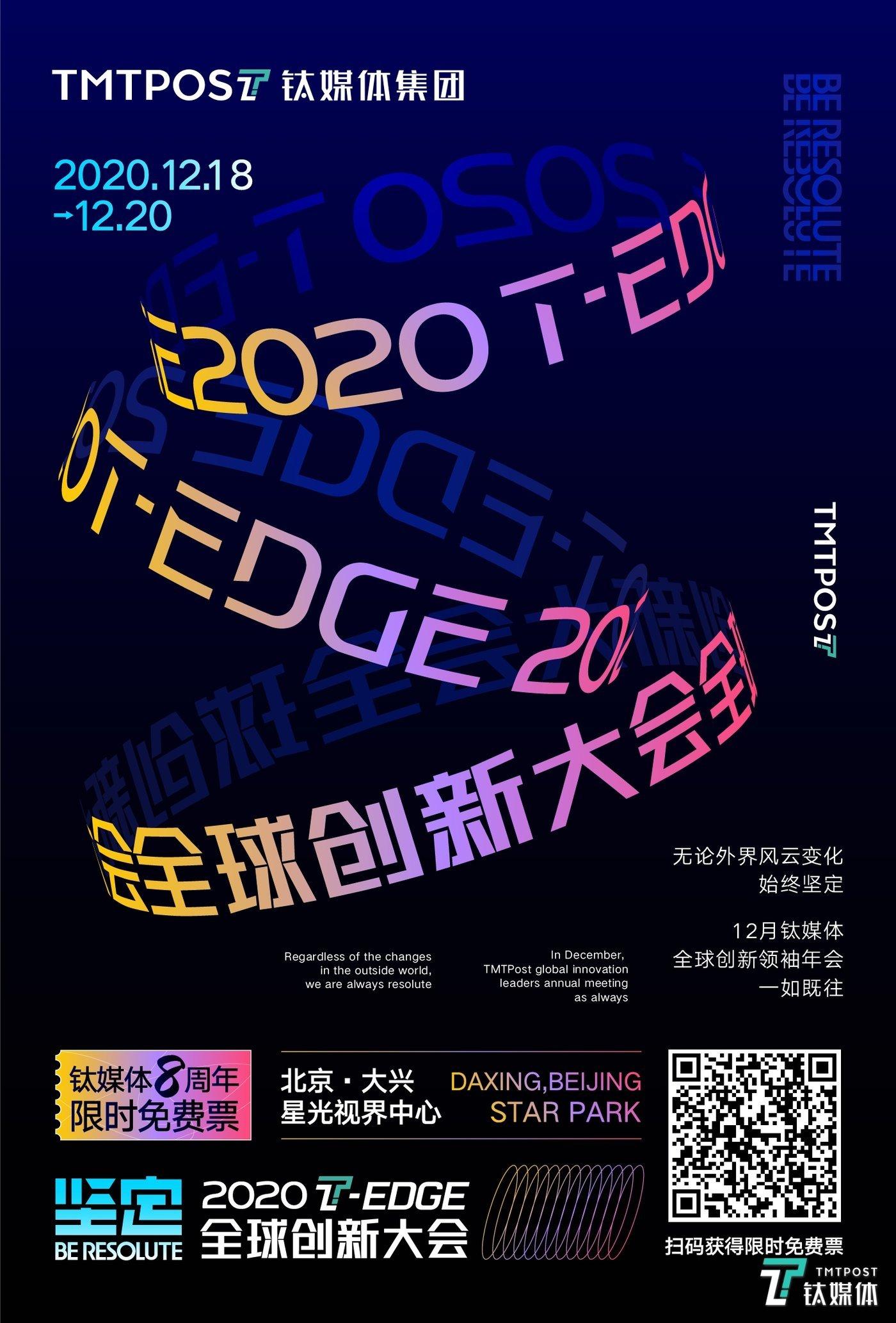 2020T-EDGE全球创新大会