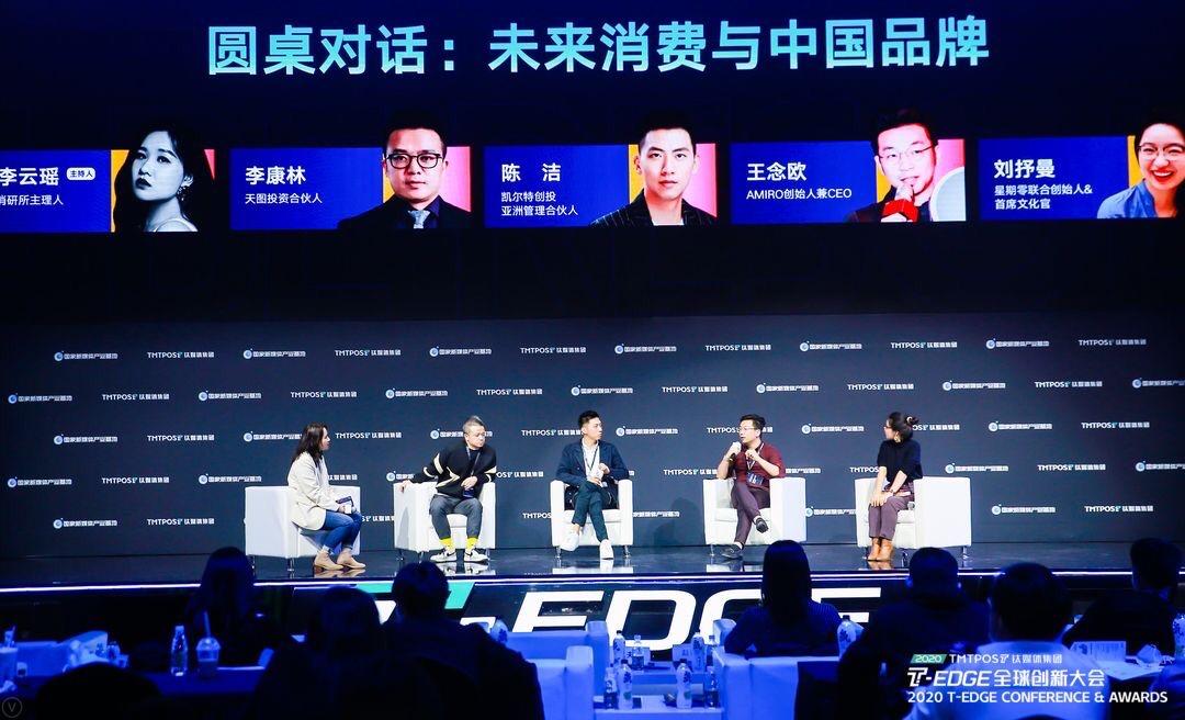完美日记与泡泡玛特上市即千亿,中国新消费品牌有什么魔力? | 2020 T-EDGE…
