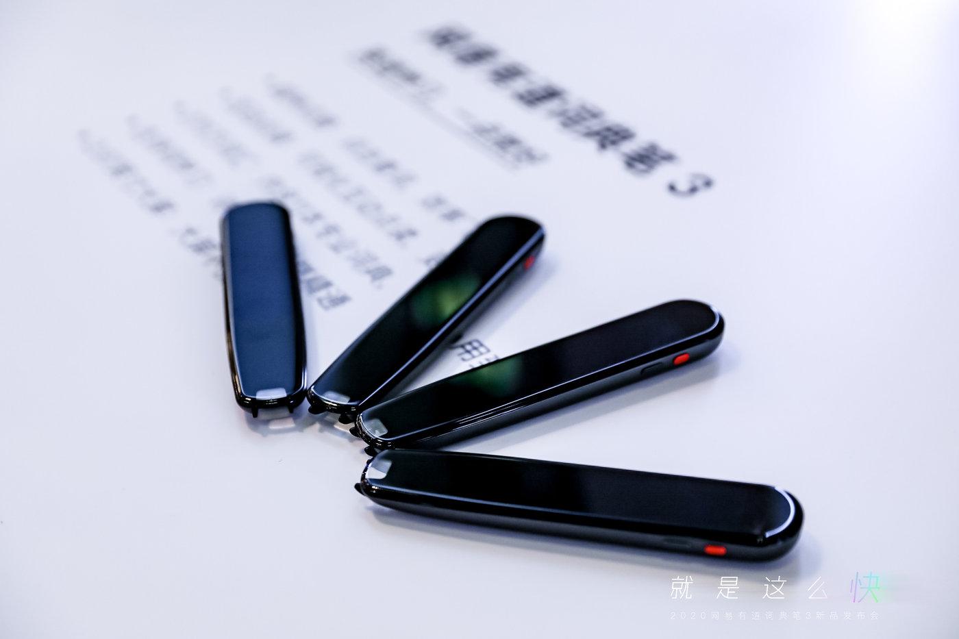 网易有道新推出的第三代词典笔