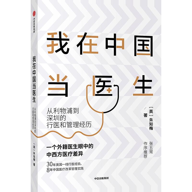 【书评】文化差异和医患关系