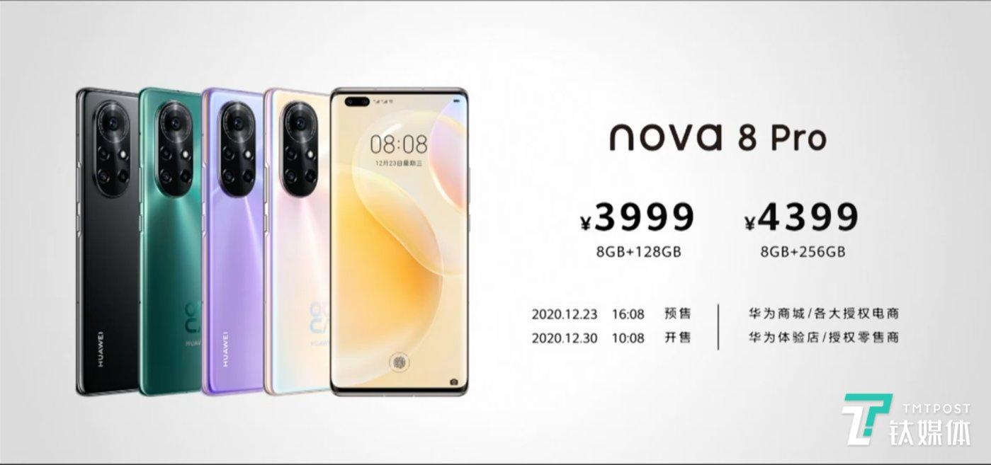 华为nova8 Pro系列产品售价