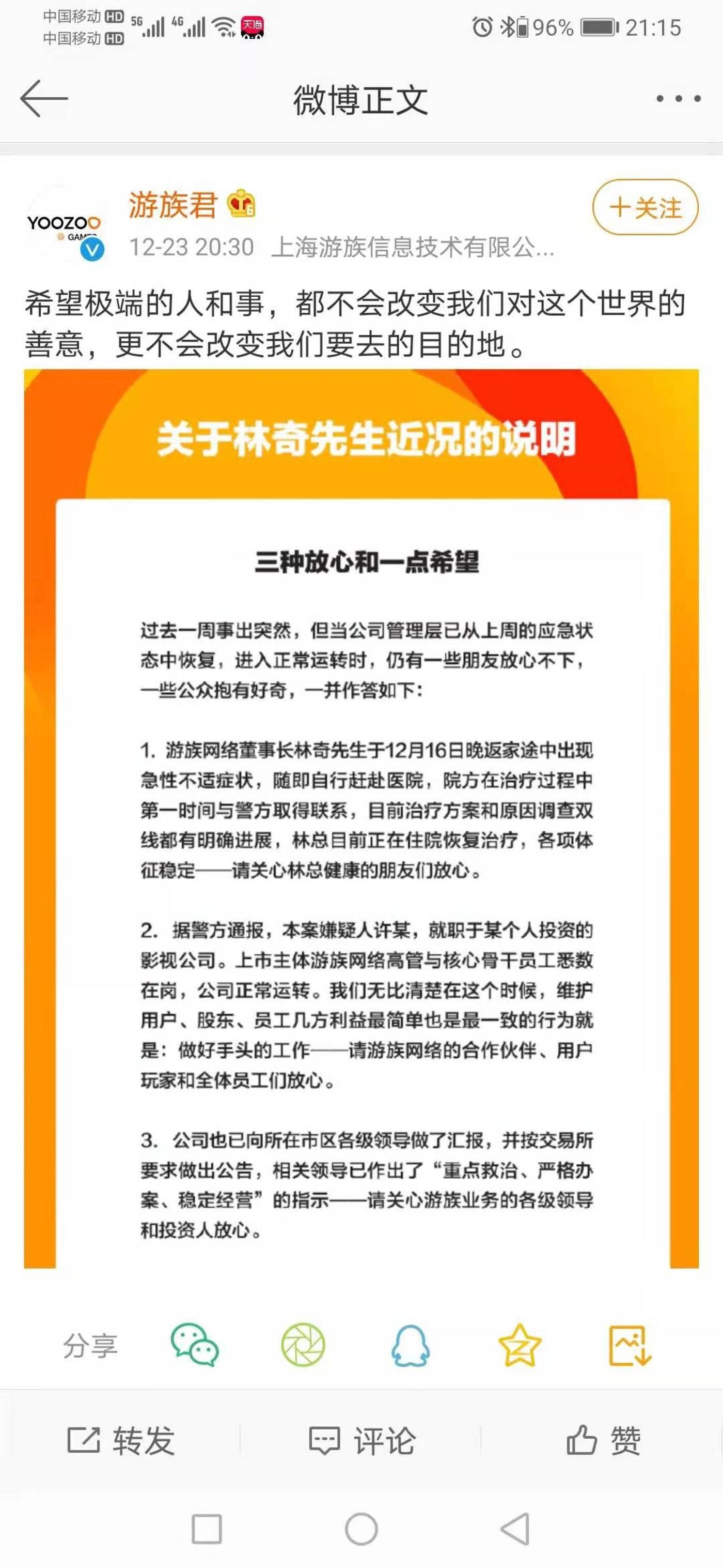 游族网络公告