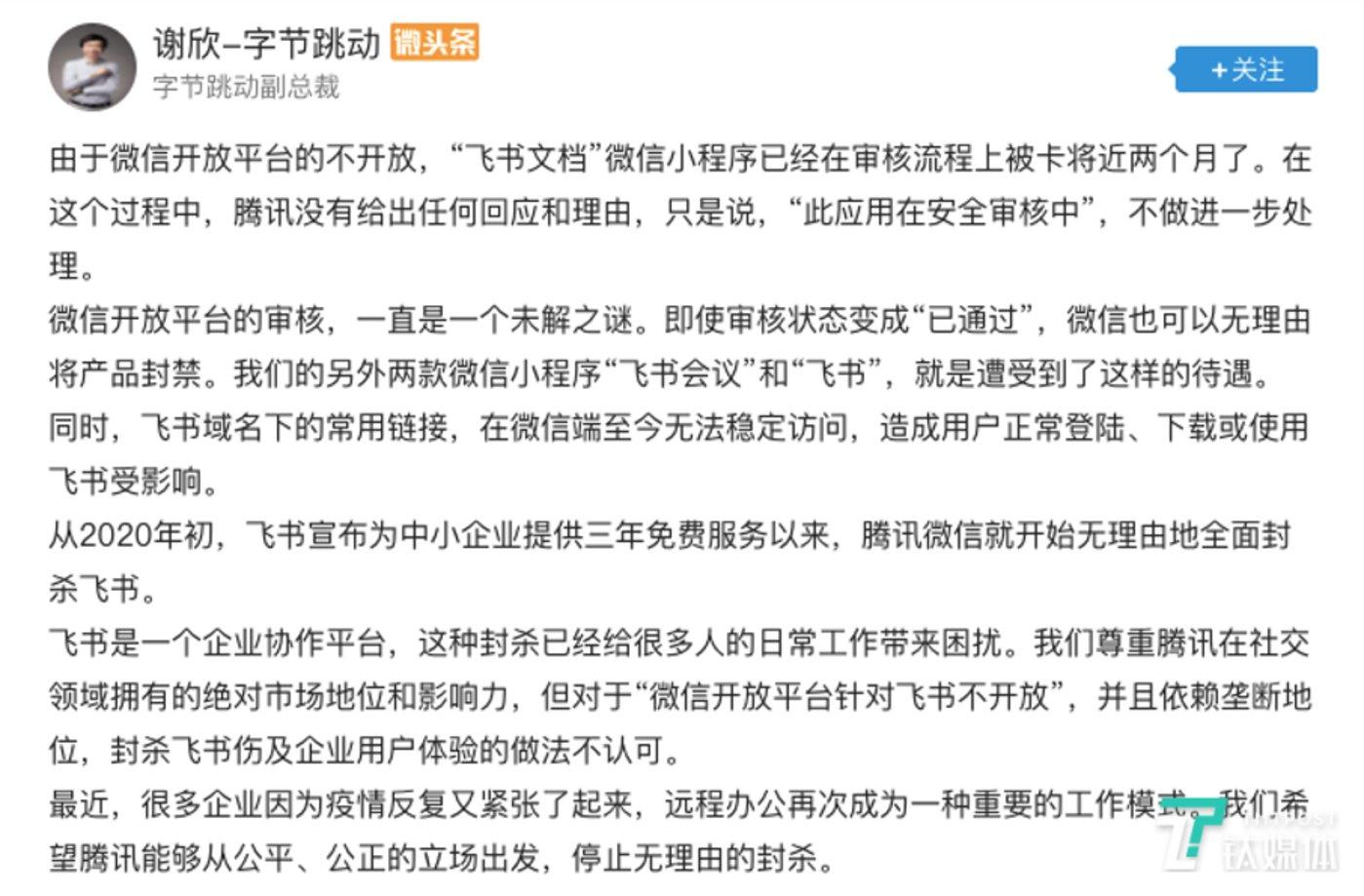 """谢欣控诉微信""""封杀""""多款飞书小程序"""