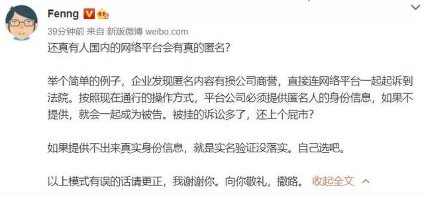 冯大辉微博