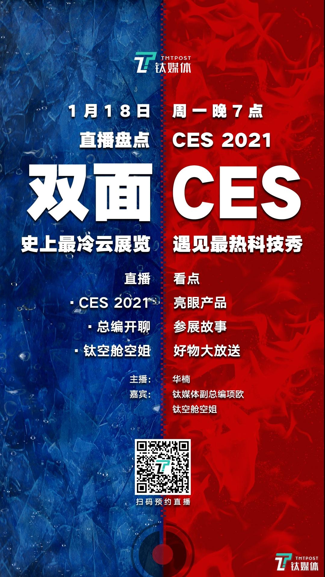 【直播预告】双面CES:最冷云展览里的最热科技秀