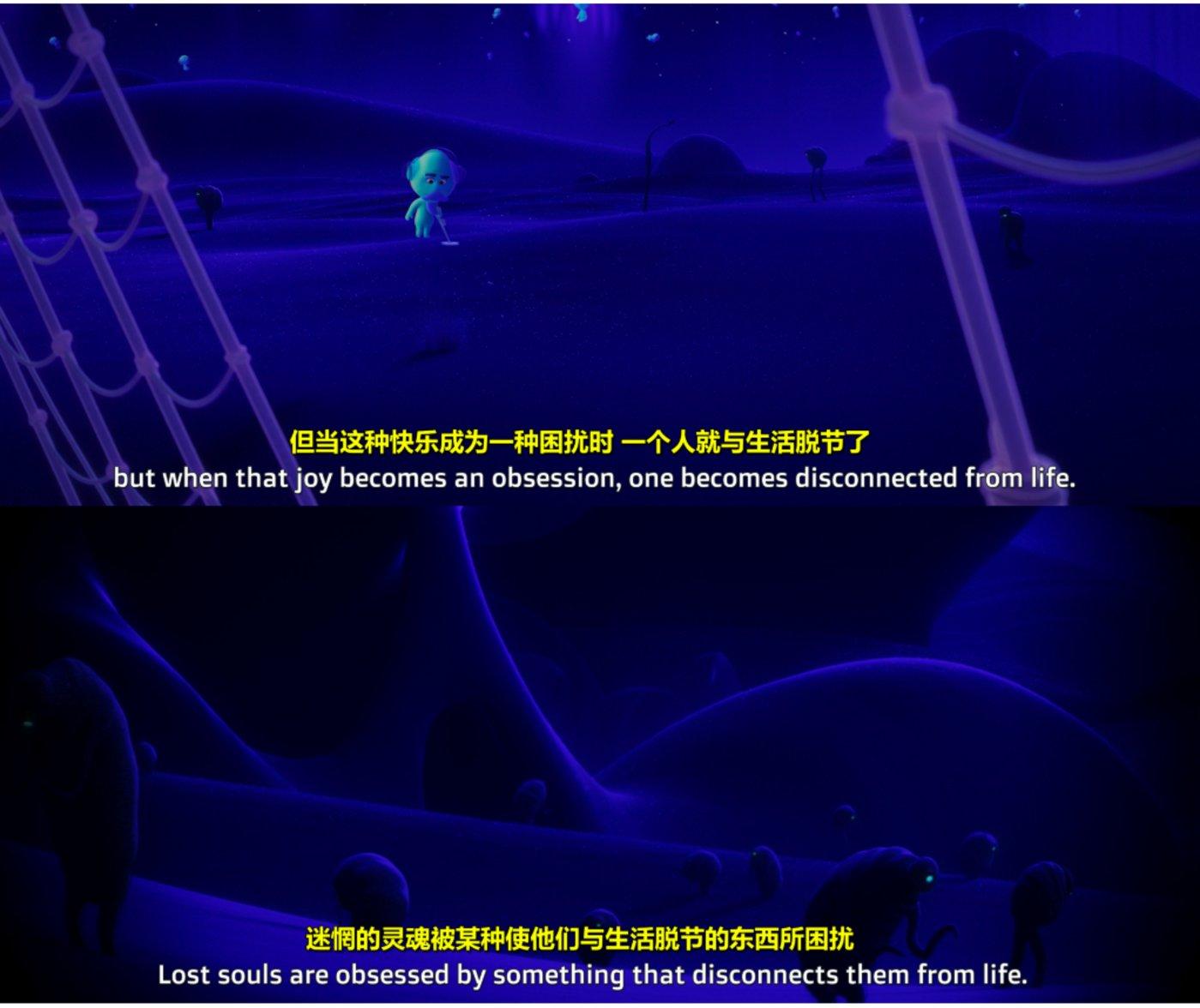 (来源:豆瓣《心灵奇旅》)