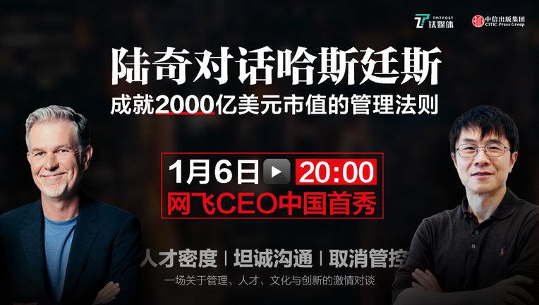 陆奇对话网飞CEO哈斯廷斯—— 成就2000亿美元市值的管理法则