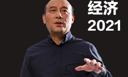 有声书系列 / 中国经济2021
