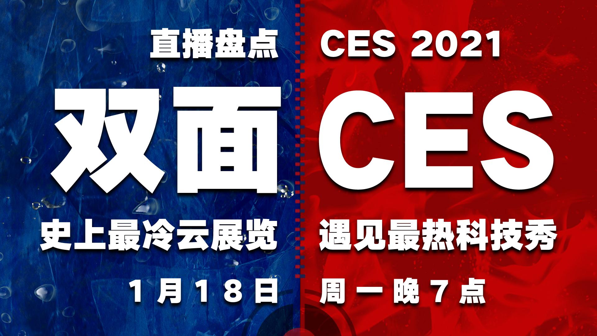 双面CES:最冷云展览里的最热科技秀