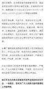 广电时评谈郑爽:不会为劣迹者提供露脸机会