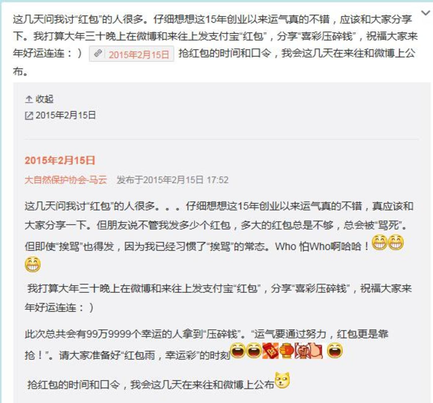 马云在2015年春节发布的红包宣传微博
