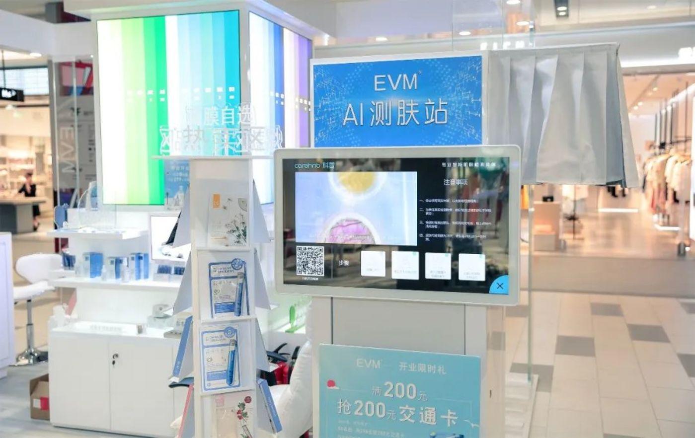 萧雅生物EVM AI测肤站