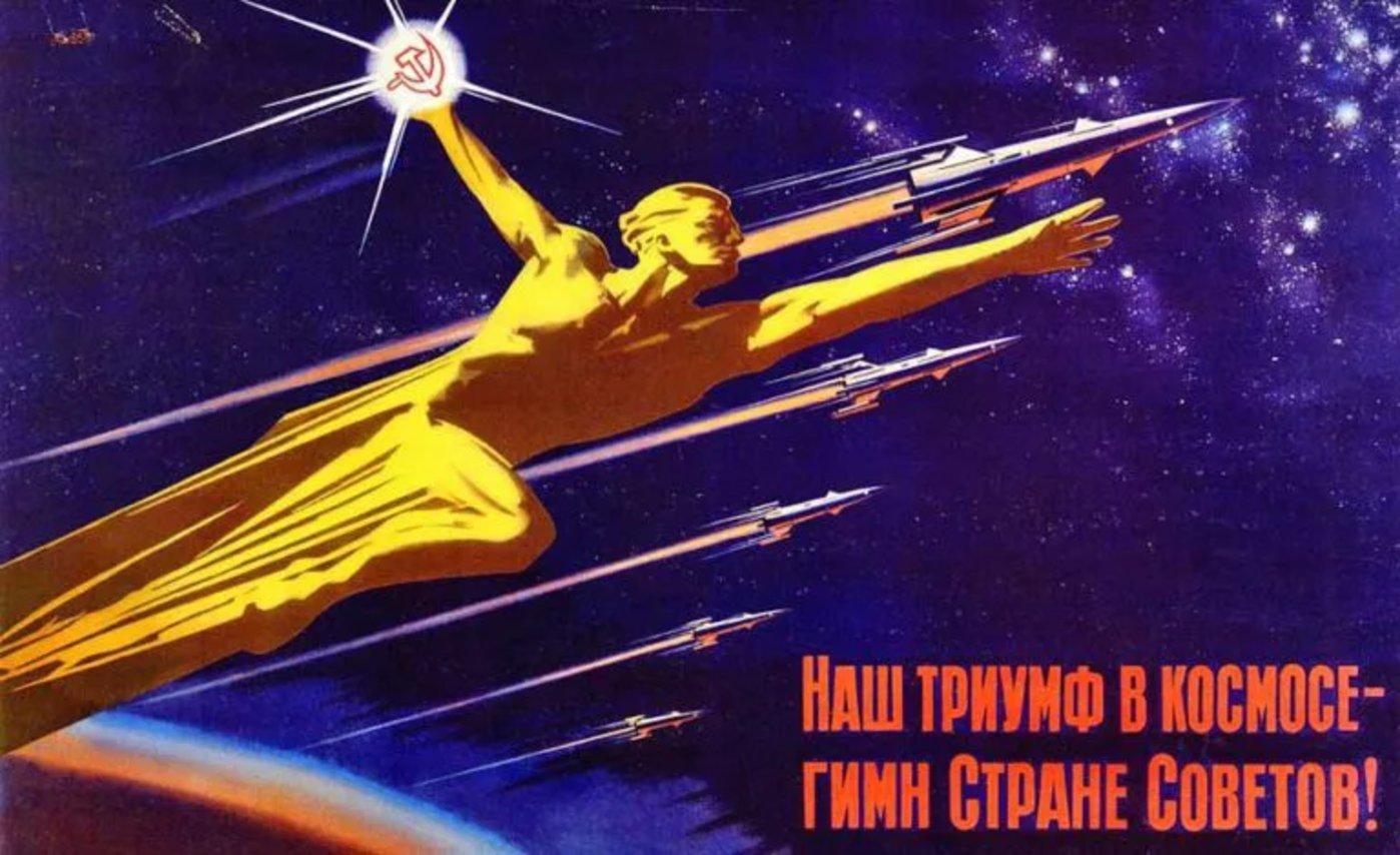 """前苏联海报:""""我们在太空中的胜利是国家的赞美诗"""""""
