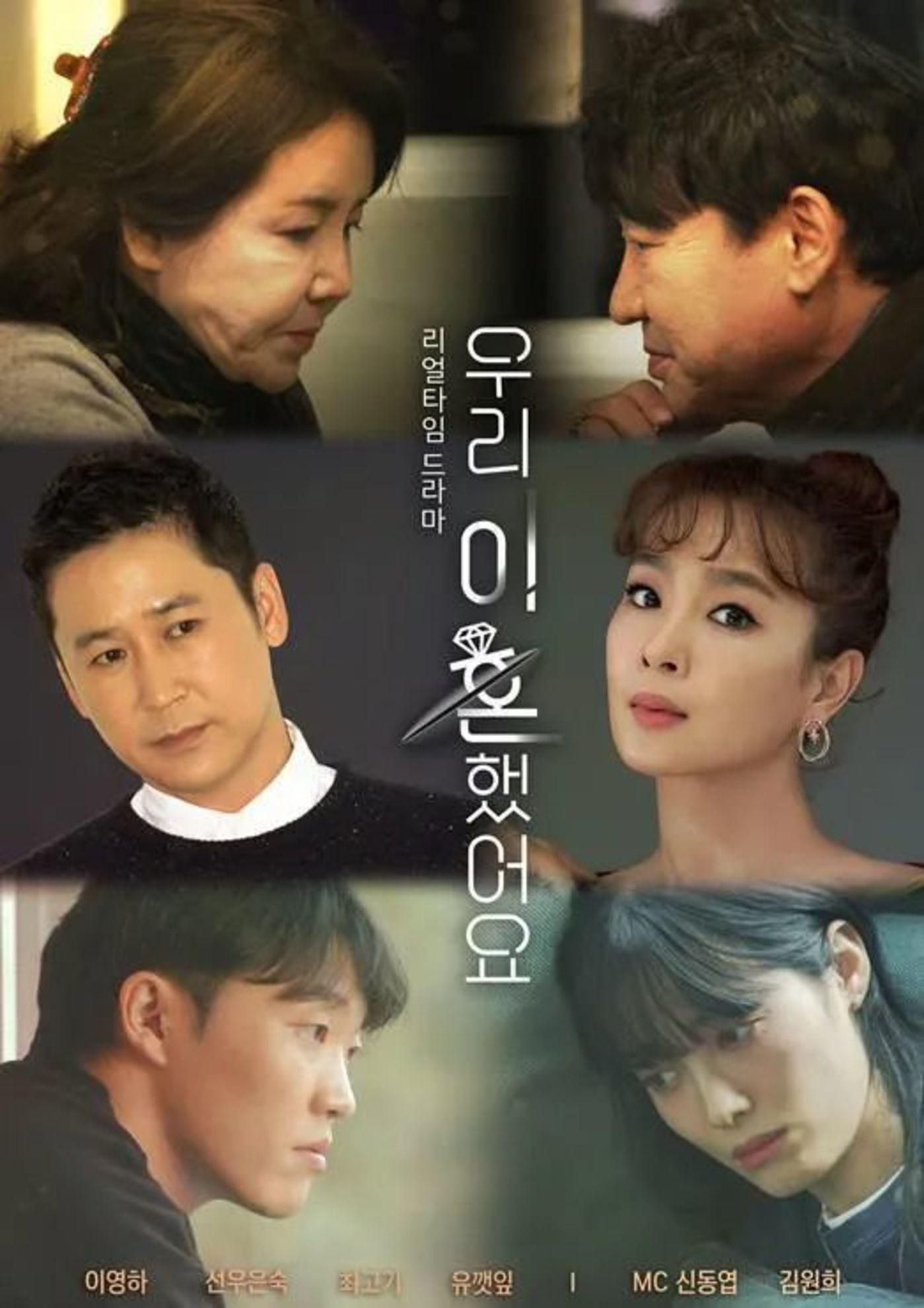 韩国慢综艺《我们离婚了》宣传海报