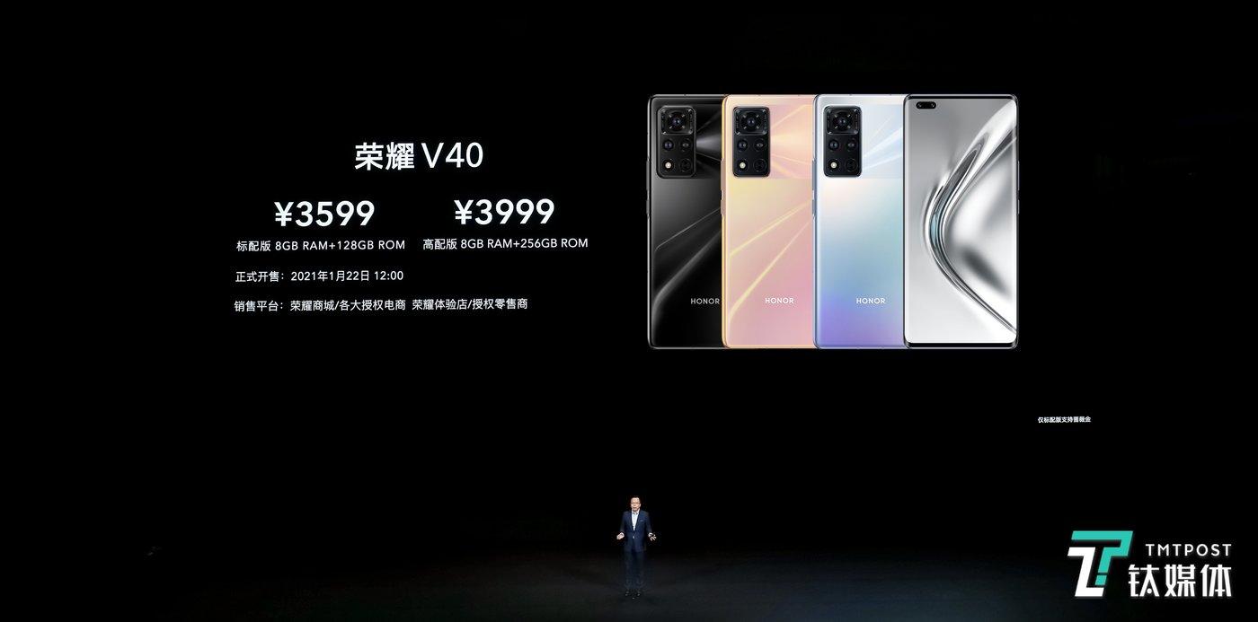 荣耀V40-售价
