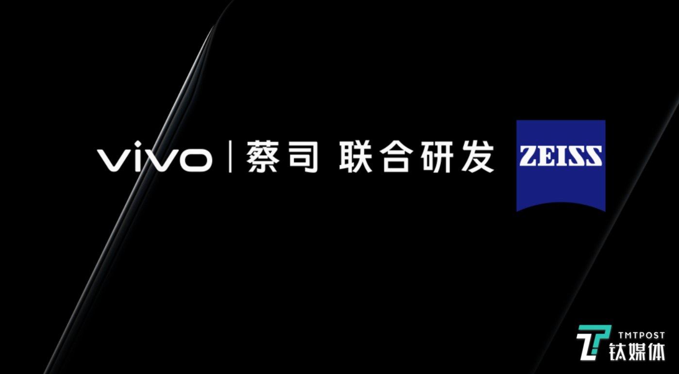 vivo与蔡司联合研发的拍照系统