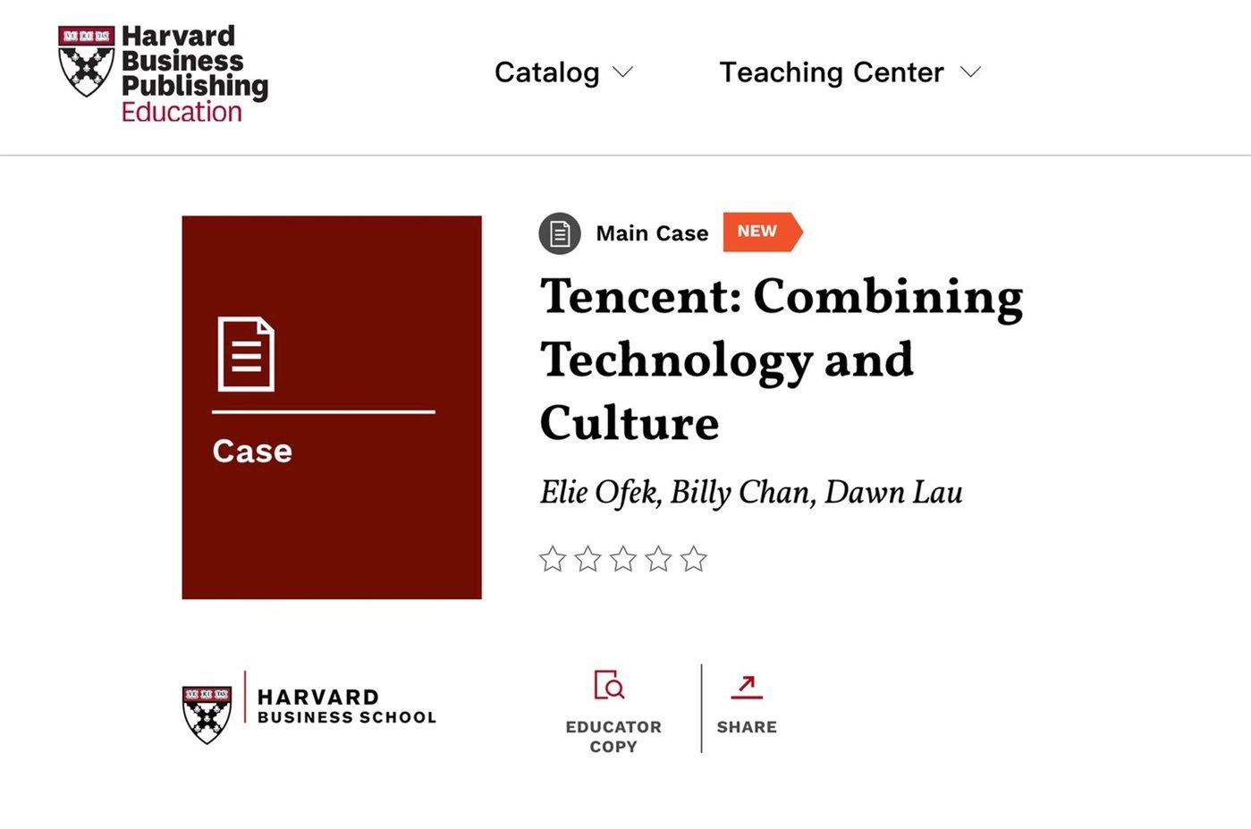 哈佛商学院《腾讯:科技与文化的融合》商业案例