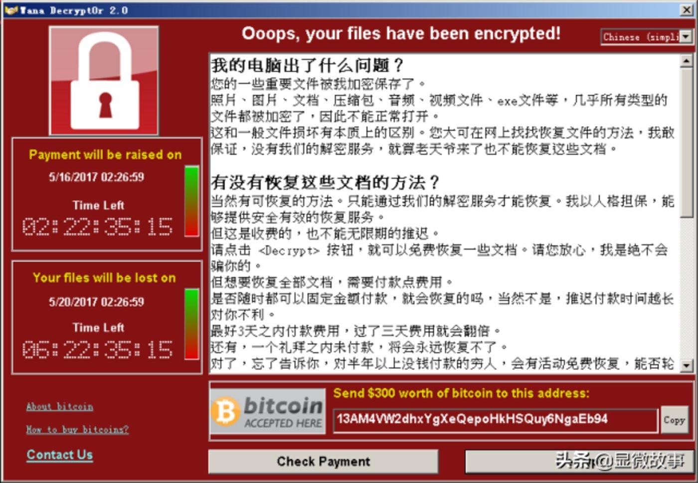 图   Wannacry病毒界面