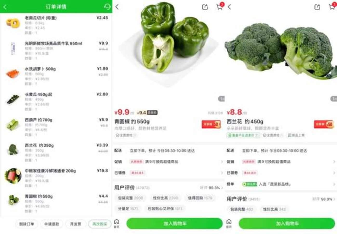 小红去年12月17日在美团买菜上的购物截图(左)1月26日圆青椒涨到9.9元550g(中)西兰花涨到8.8元450g(右)