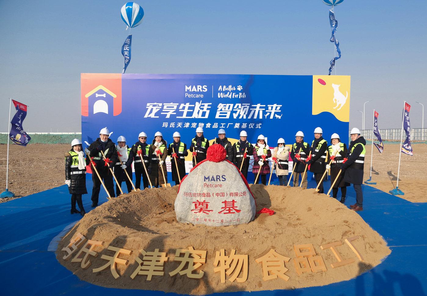 2020年12月玛氏宠物营养中国天津工厂奠基仪式