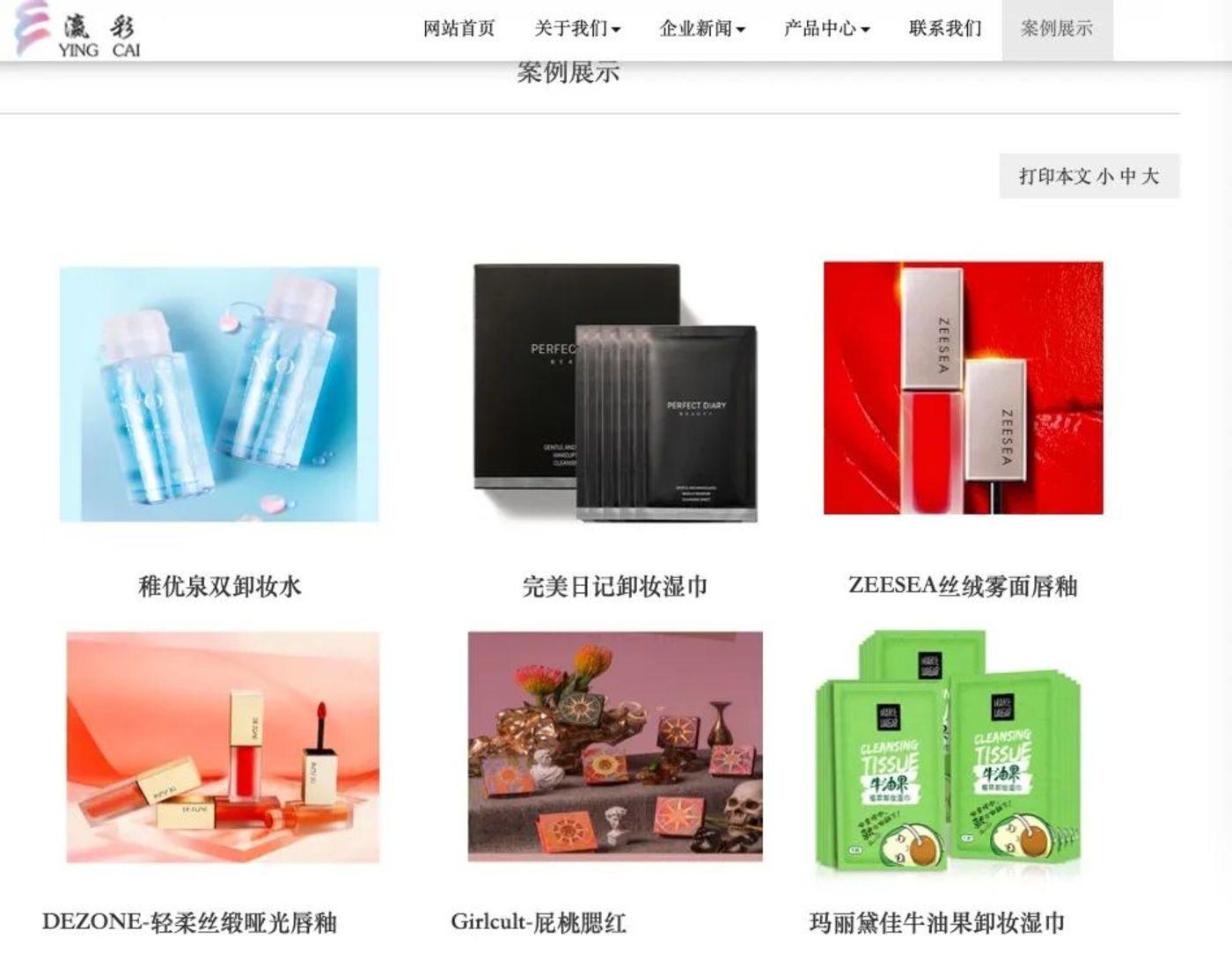 上海瀛彩生物科技有限公司的代工案例