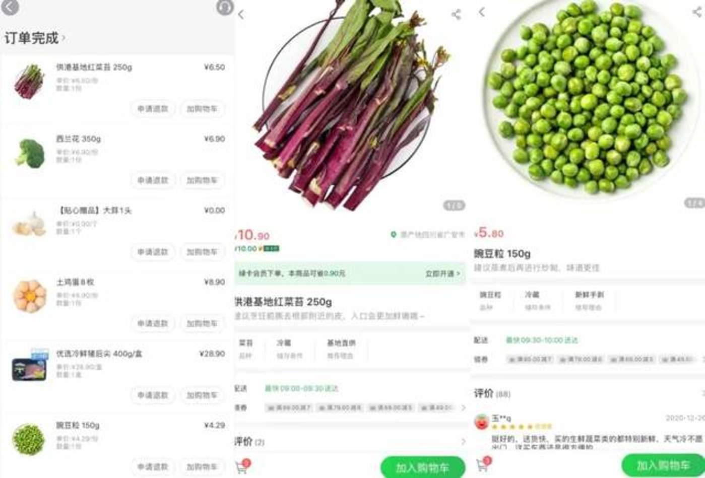 燕子1月20日在叮咚买菜上的购物截图(左)1月26日红菜苔涨到10.9元250g(中)豌豆粒涨到5.8元150g(右)