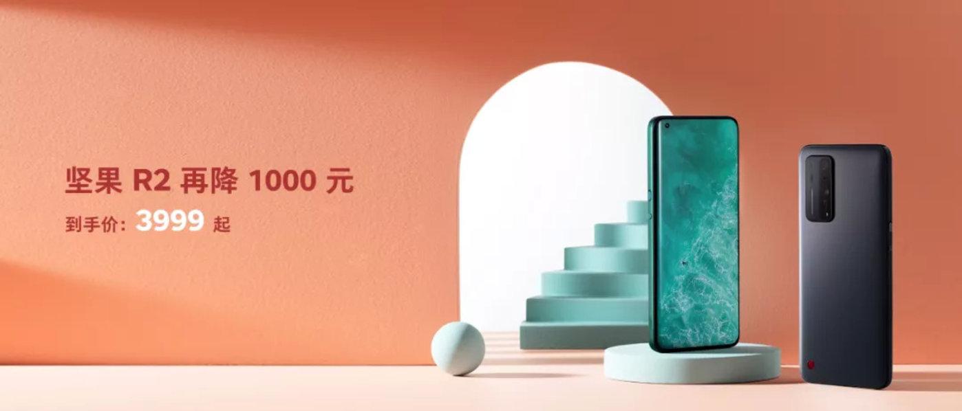 坚果手机官网的降价广告