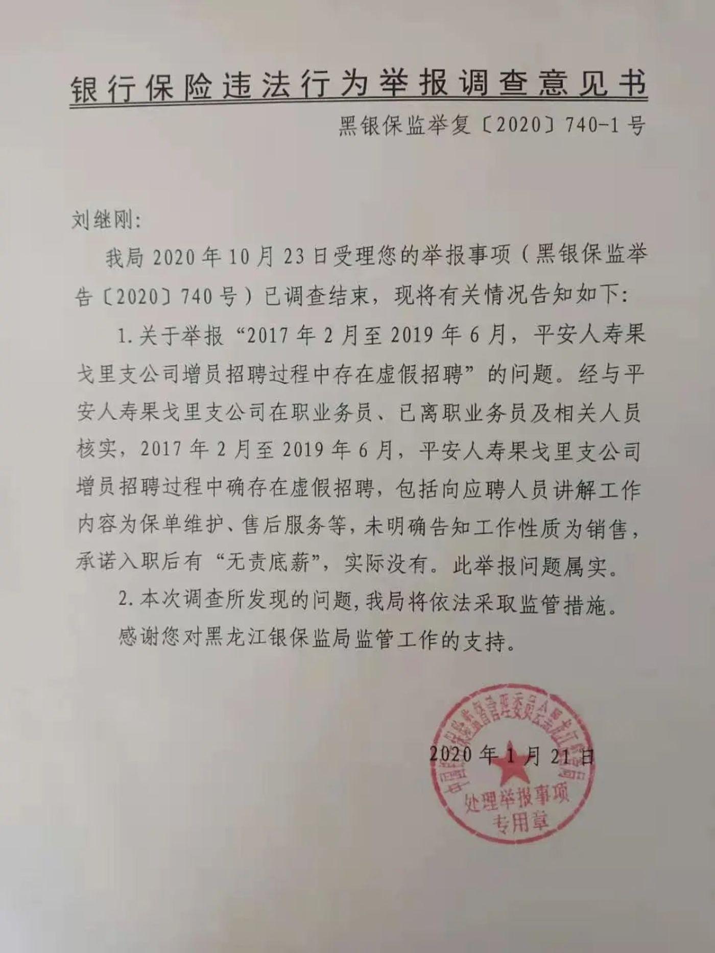 刘继刚提供的举报回复函件