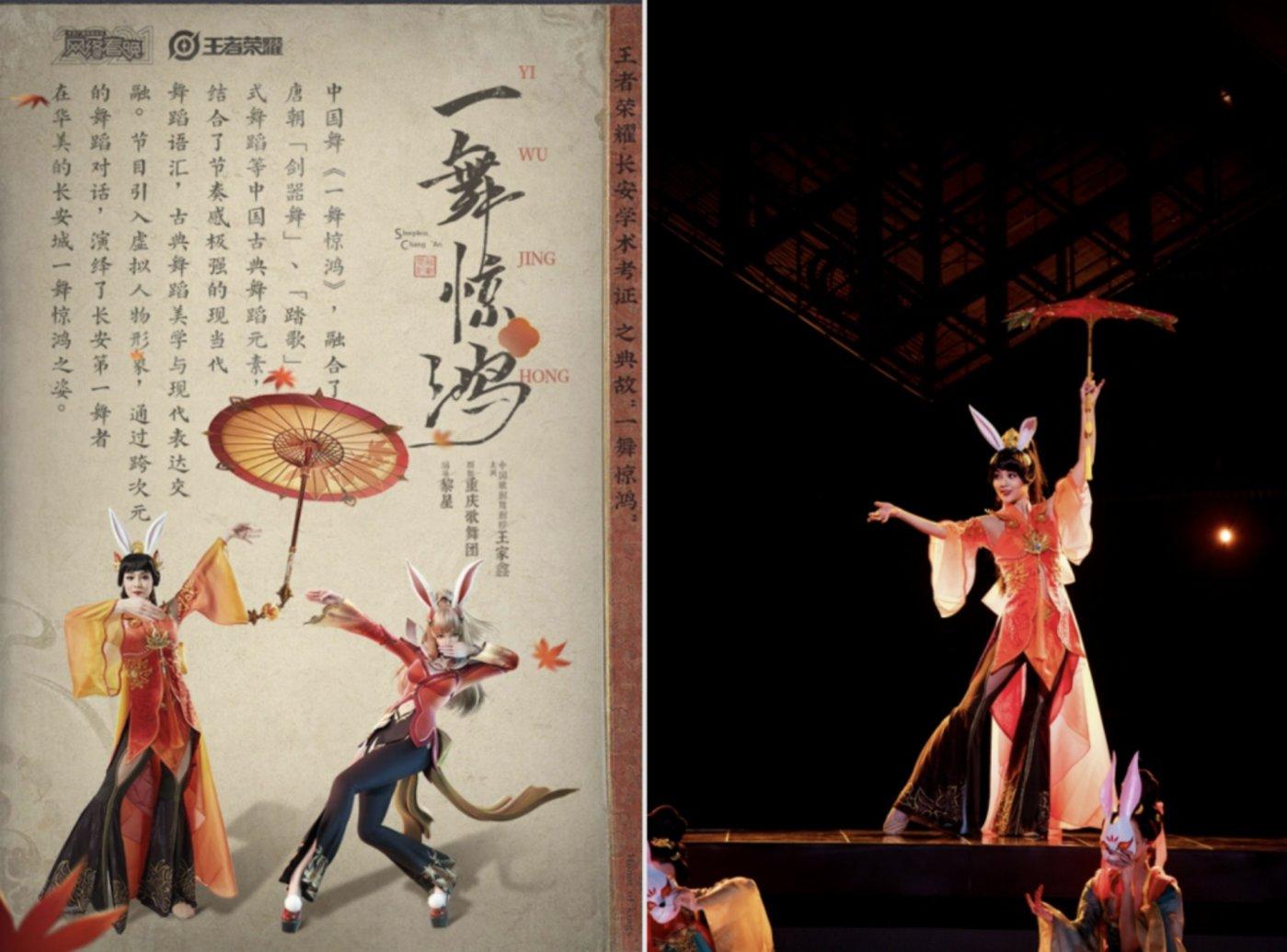 公孙离在网络春晚舞台上跨次元舞蹈