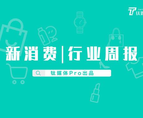 新消费行业周报:第26周全球投融资共收录46起,总额约82亿人民币,CHALI茶里获投数亿元、奈雪上市|钛媒体Pro周报