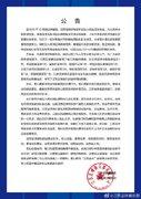 江苏足球俱乐部:所属各球队停止运营