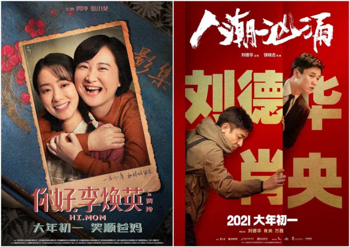 春节档电影海报