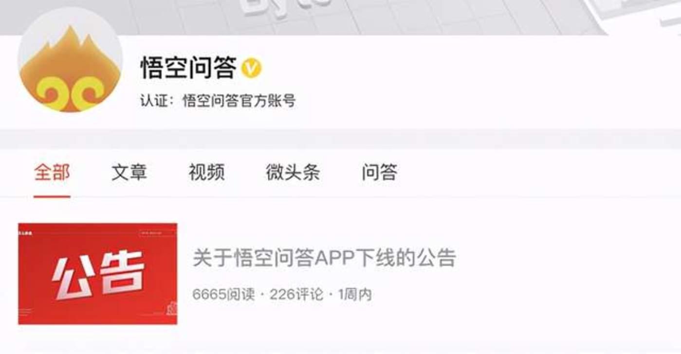悟空问答APP于1月20日下线 2月3日起停止运营
