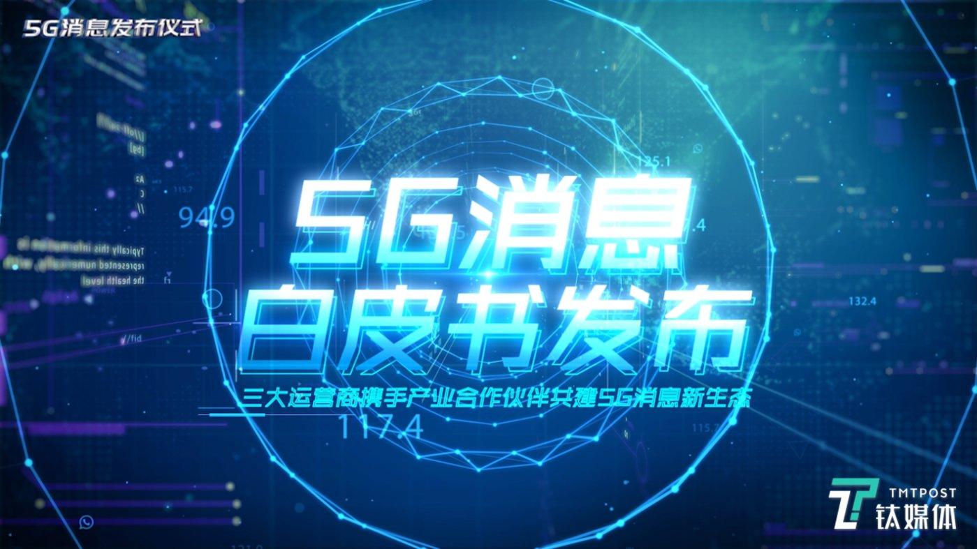 国内三大运营商也联合发布了5G消息白皮书