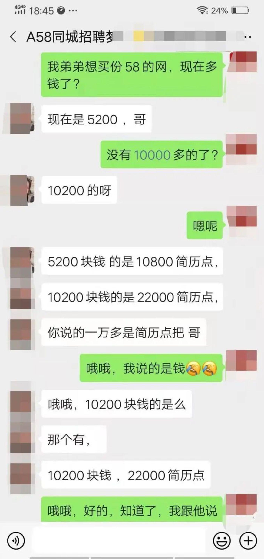 刘继刚提供的聊天记录