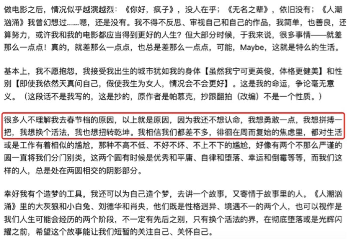 《人潮汹涌》导演饶晓志的知乎回答
