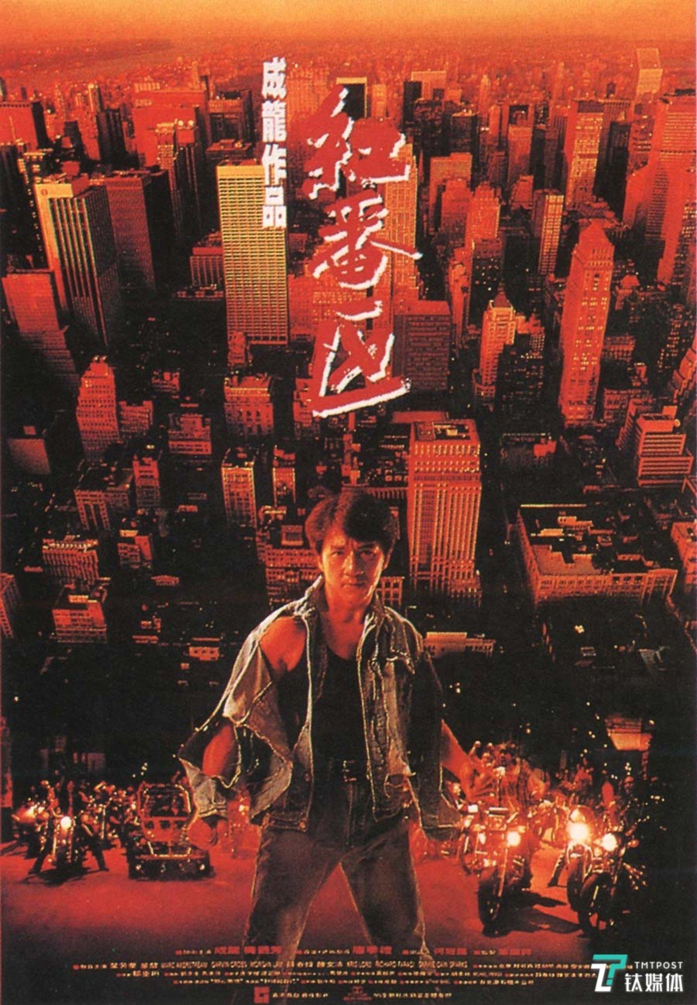 电影《红番区》(1995)海报