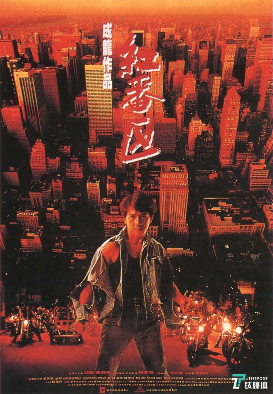 電影《紅番區》(1995)海報